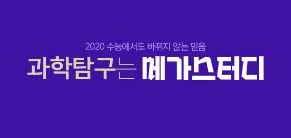 /메가스터디메인/고3N수/왕배너/과탐개념완성