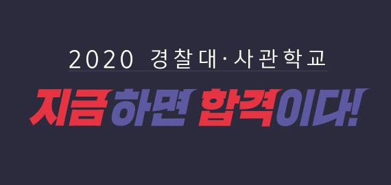 /메가스터디메인/고3N수/왕배너/경사관특강