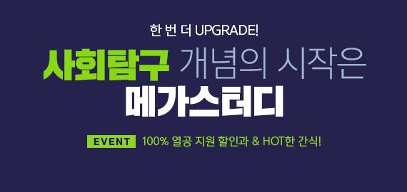 /메가스터디메인/고3N수/왕배너/사탐개념