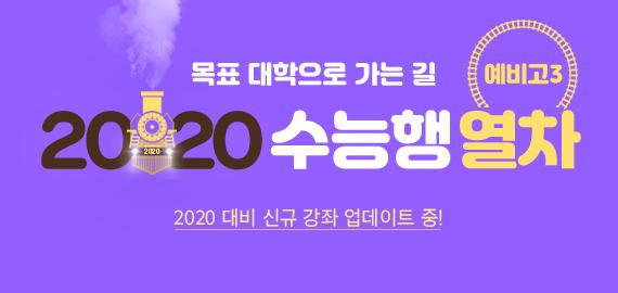 /메가스터디메인/고3N수/왕배너/예비고3특강