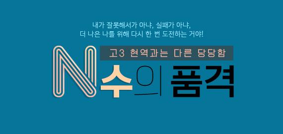 /메가스터디메인/고3N수/왕배너/N수생특강