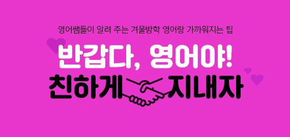 /메가스터디메인/고3N수/왕배너/반갑다영어