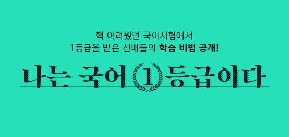 /메가스터디메인/고3N수/왕배너/국어꿀팁
