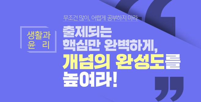 /메가스터디메인/메인우측배너/예비고3/생윤 개념 완성