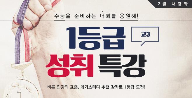 /메가스터디메인/메인우측배너/예비고3/2월 새강좌