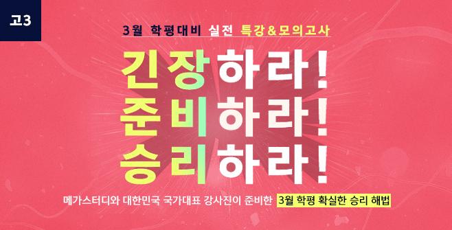 /메가스터디메인/메인우측배너/예비고3/3월 학평대비