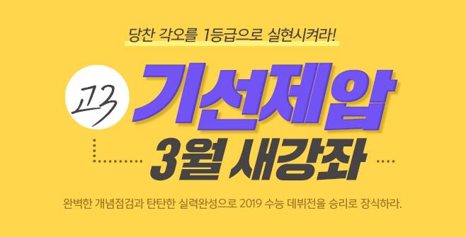 /메가스터디메인/메인우측배너/예비고3/3월 새강좌