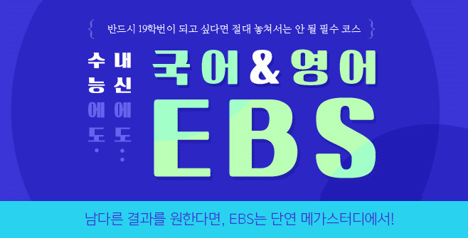 /메가스터디메인/메인우측배너/예비고3/국어 & 영어 EBS