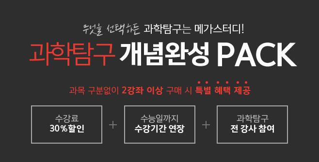 /메가스터디메인/메인우측배너/예비고3/과탐 퍼펙트 라인업