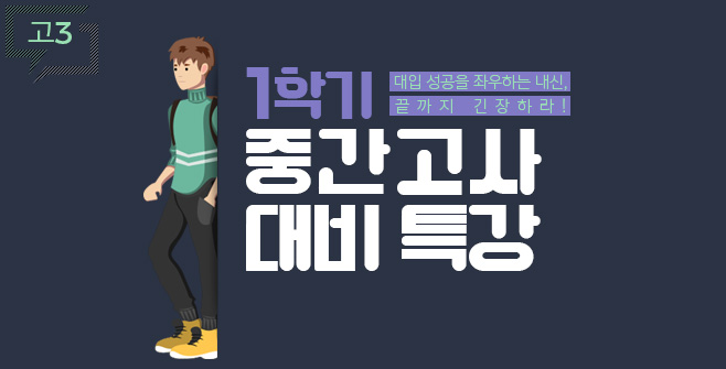 /메가스터디메인/메인우측배너/예비고3/중간고사 대비특강
