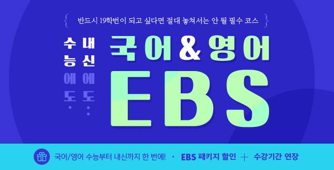 /메가스터디메인/메인우측배너/예비고3/국어&영어 EBS