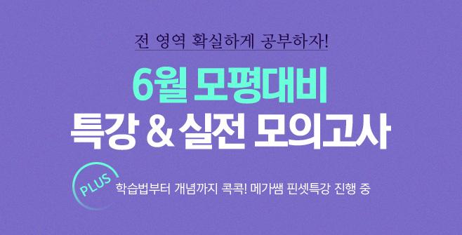 /메가스터디메인/메인우측배너/예비고3/6평 특강&모의고사