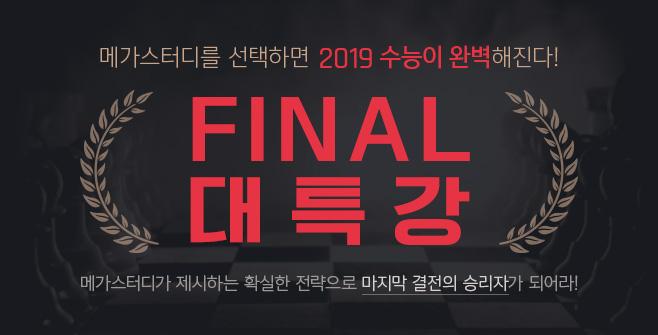 /메가스터디메인/메인우측배너/예비고3/FINAL 대특강