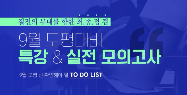 /메가스터디메인/메인우측배너/예비고3/9월 모평대비
