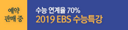 2019 EBS 수능특강