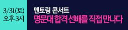 2019 대입 멘토링 콘서트