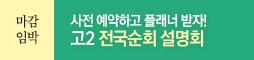 고2 여름방학 전국순회 설명회