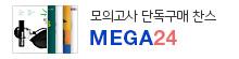 메가24(20181023부터)