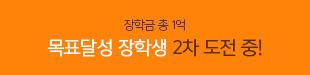 메가스터디메인/메가캠페인/목표달성 장학생 2차 도전