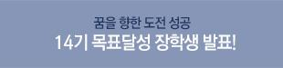메가스터디메인/메가캠페인/제14기 목표달성장학생 발표
