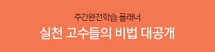 메가스터디메인/메가캠페인/2017 주간완전학습 실천비법