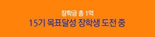 메가스터디메인/메가캠페인/제15기 목표달성 장학생 도전 이벤트