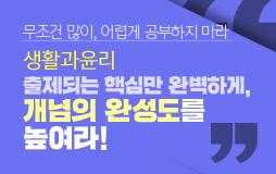 수능메인_고3·N/상단배너/사탐 생활과윤리 : 실수 없는 실력이 중요하다!