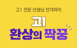 수능메인_고1·2/상단배너/프리하이스쿨 2탄 : 짝꿍 선생님 PICK! 선물GET!