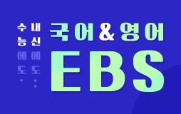 수능메인_고3·N/상단배너/국어 영어 EBS : 개념강좌 30% 할인권 제공 이벤트