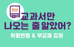 학생부메인/상단배너/학평 변형 강좌 기획전 : 내신 끝판왕, 학평변형&부교재 강좌