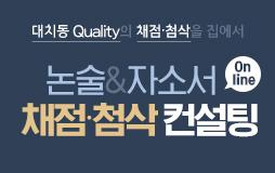 논술메인/상단배너/채점 첨삭 컨설팅 : 채점·첨삭으로 빈틈없는 실력 완성!