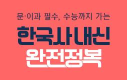 학생부메인/상단배너/한국사 내신 완전정복 : 내신+수능까지! 한국사 완벽 준비