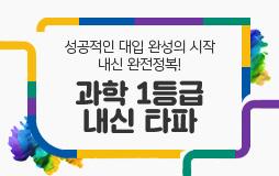 학생부메인/상단배너/과학 내신 특강 : DayFree로 길~게 수강하세요!