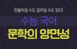 수능메인_고3·N/상단배너/문학 기획전 : 1등급 만들어주는 메가 문학 강좌