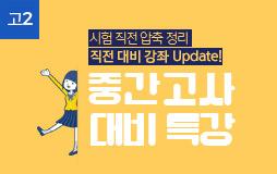 학생부메인/상단배너/고2 중간고사 직전대비 : 업계최다! 내신대비 강좌 개강완료!