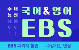 수능메인_고3·N/상단배너/국어 영어 EBS : 남들과 다른 결과의 시작