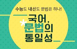 수능메인_고3·N/상단배너/국어_문법의 통일성 : 문법 자율 방범대 이벤트 진행 중