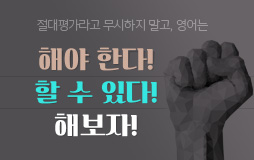 수능메인_고3·N/상단배너/영어 기획전 : 메가쌤에게 고민 남기고 선물 받자!