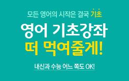 수능메인_고1·2/상단배너/예비고1_영어강좌기획전 : 영어 공부 1도 모르겠다면!!