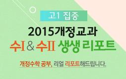 수능메인_고1·2/상단배너/2015개정수학 리얼 해결법 : 2015개정수학 리얼 해결법