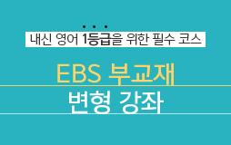 학생부메인/상단배너/영어 EBS 부교재 변형 강좌 : 누구보다 꼼꼼하게, 남들과는 다르게!