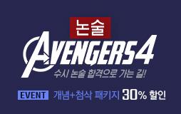 논술메인/상단배너/논술 Avengers4 : 논술 TOP4가 뭉치면 최고가 된다!