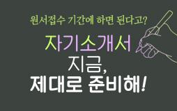 논술메인/상단배너/자기소개서 기획전 : 매력적인 자기소개서 만들기!