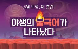 수능메인_고3·N/상단배너/국어기획전-불국어 : 불국어 정복을 위한 메가 국어 마스터