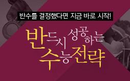수능메인_고3·N/상단배너/반수생 특강 : 댓글 남기면 전원 할인권 증정