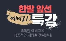 수능메인_고1·2/상단배너/예비고1 여름방학 대특강 : 앞서 준비하는 예비고1이 되자!