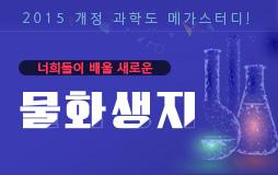 수능메인_고1·2/상단배너/고1 개정 과학탐구 특강 : 새로운 과학을 위한 맞춤 강좌