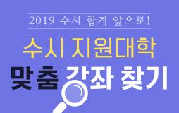 논술메인/상단배너/2019 수시 합격 앞으로! : 나의 수시 지원대학 맞춤 강좌는?
