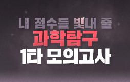 수능메인_고3·N/상단배너/과탐 1타 모의고사 : 완전체로 빛나는 1타 라인업 총출동