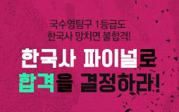 수능메인_고3·N/상단배너/한국사 파이널 홍보 : 개념~모의고사까지! 올인원 파이널